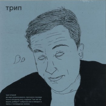 Bjarki / Deniro / Kraviz & Exos / Parrish Smith / Steve Stoll / Nikita Zebelin - De Niro Is Concerned - TRIP / TRP002