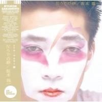 坂本龍一* – 左うでの夢 = Hidari Ude No Yume = Left Handed Dream (Japanese Edition) - Wewantsounds
