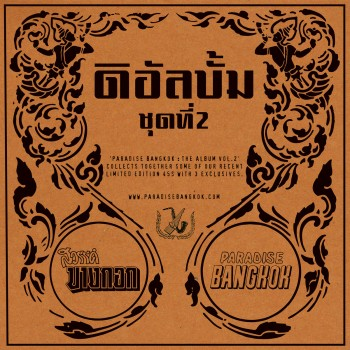 Various - The Album Vol. 2 - Paradise Bangkok