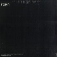 Nina Kraviz / Steve Stoll / Bjarki / Population One / Exos / Parrish Smith - THE DEVIANT OCTOPUS - TRIP / TRP001